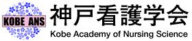 神戸看護学会